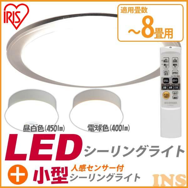 【エントリーでP5倍】≪送料無料≫アイリスオーヤマ 2点セット LEDシーリングライト CL8DL-CF1≪~8畳≫調光/調色+小型シーリングライト 昼白色(450lm)・電球色(400lm) センサー付き SCL4N・L-MS