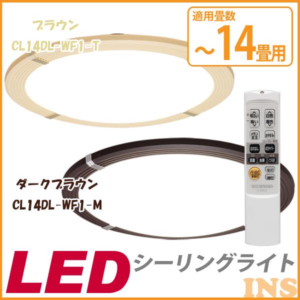【エントリーでP5倍】≪送料無料≫アイリスオーヤマLEDシーリングライト (~14畳)調光/調色 ブラウン・ダークブラウン CL14DL-WF1-T・CL14DL-WF1-M