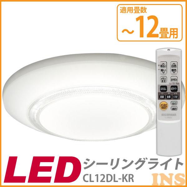 【エントリーでP5倍】≪送料無料≫LEDシーリングライト KRシリーズ 12畳調色 5200lm CL12DL-KR アイリスオーヤマ