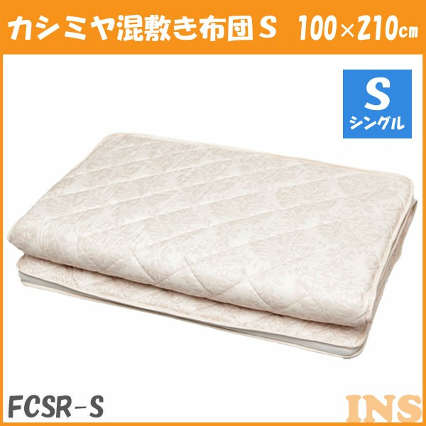 【エントリーでP5倍】≪送料無料≫アイリスオーヤマ カシミヤ混敷き布団 シングル FCSR-S