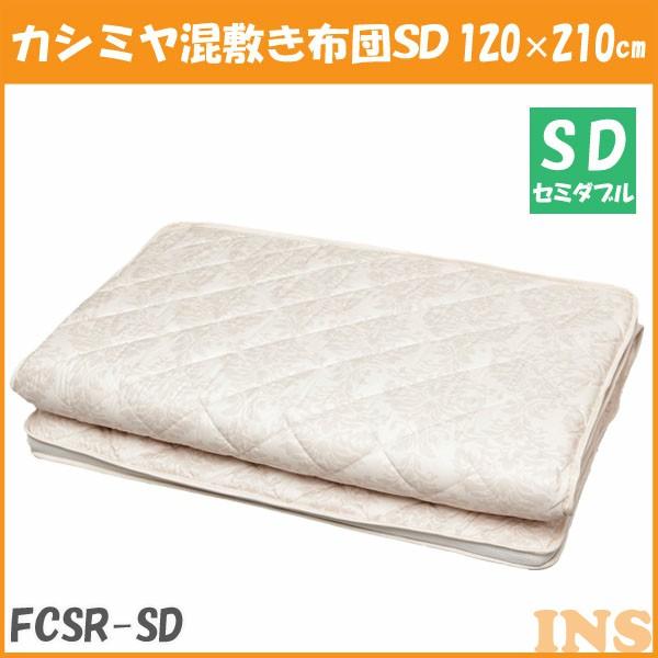 【エントリーでP5倍】≪送料無料≫アイリスオーヤマ カシミヤ混敷き布団 セミダブル FCSR-SD