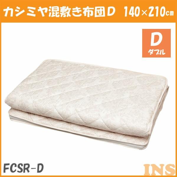 【エントリーでP5倍】≪送料無料≫アイリスオーヤマ カシミヤ混敷き布団 ダブル FCSR-D