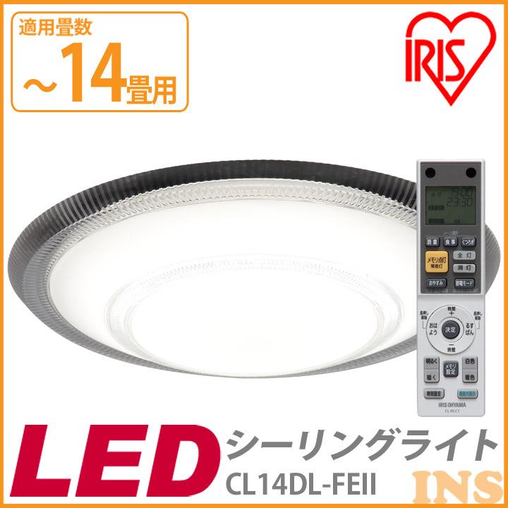 ≪送料無料≫LEDシーリング FEシリーズ14畳調色CL14DL-FEII アイリスオーヤマ