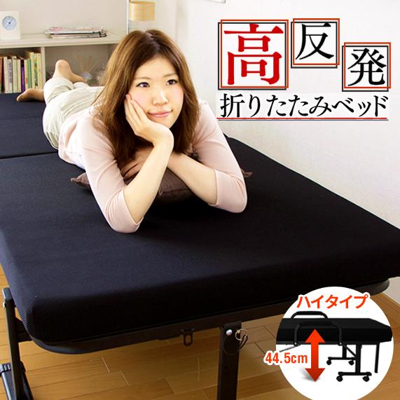 ベッド 折りたたみベッド ハイタイプ シングル ブラック OTB-KRH アイリスオーヤマ送料無料 寝室 寝具 コンパクト 折りたたみ 一人暮らし 折畳み 折り畳み 収納 折り畳みベッド ベット キャスター付き リクライニング