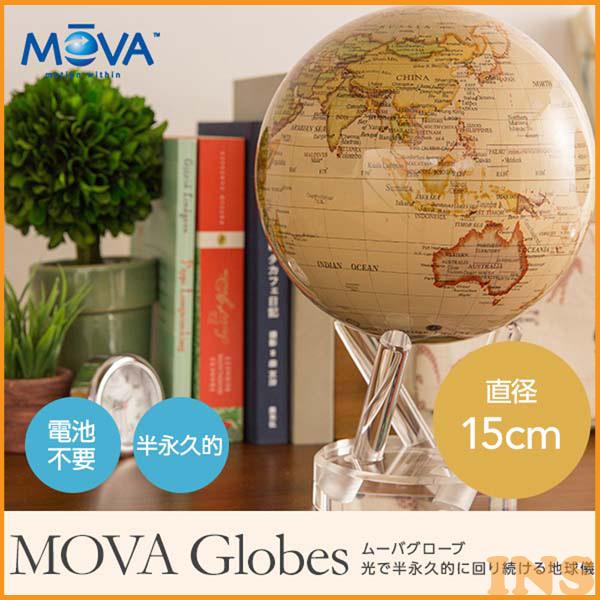 ≪送料無料≫【B】MOVA Globes(ムーバグローブ) 光で半永久的に回り続ける地球儀 直径15cm【地球儀 インテリア】【代引不可】【ND】【TD】