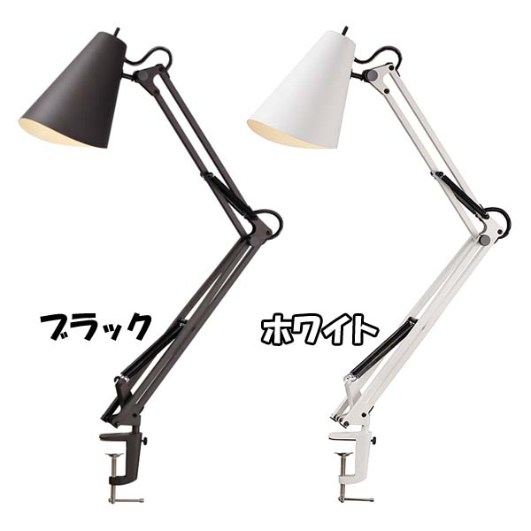 ≪送料無料≫【B】【TC】テーブルライト Snail desk-arm light AW-0369E ブラック・ホワイト(グリップランプ デスクライト テーブルランプ テーブルライト アンティーク レトロ かわいい 照明 スタンドライト クリップライト おしゃれ)