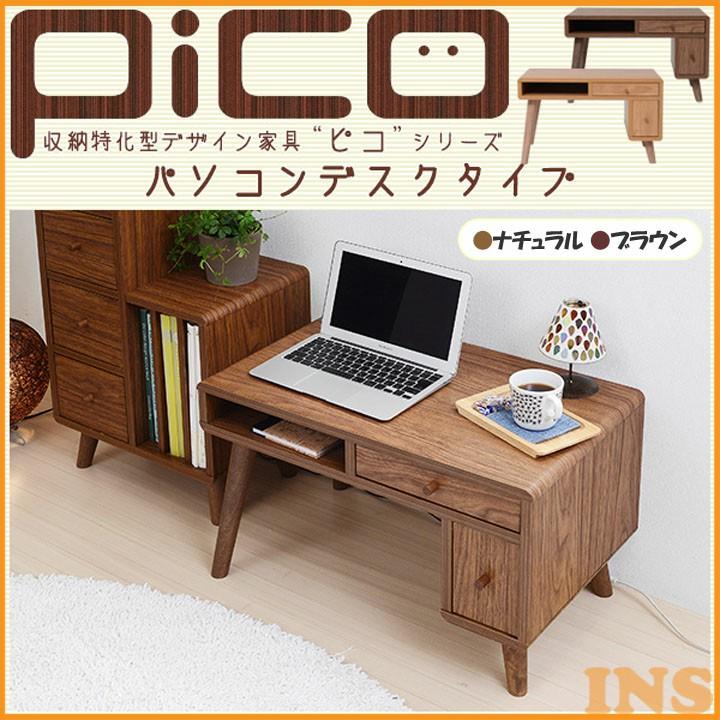 ≪送料無料≫【パソコンデスク 机】Pico series Pc desk【テーブル ローテーブル PCデスク 収納 北欧】 FAP-0014・ナチュラル・ブラウン【TD】【JK】