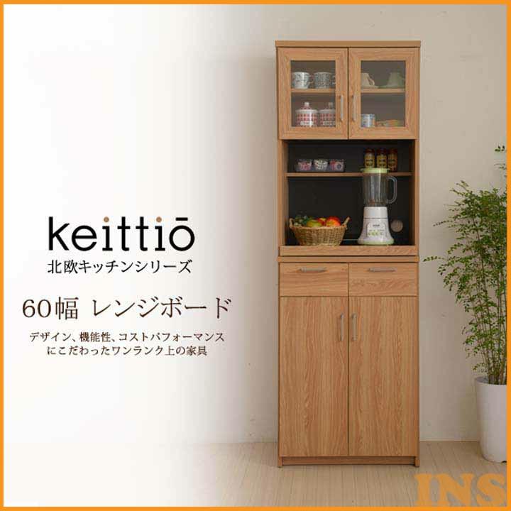 ≪送料無料≫【レンジ台】北欧キッチンシリーズ Keittio 60幅 レンジボード【キッチンラック】 FAP-0019【TD】【JK】