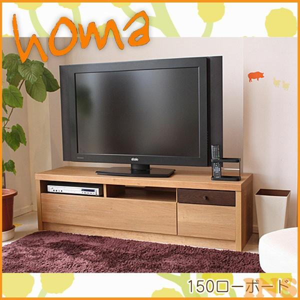 ≪送料無料≫【TD】homa(ホマ)150ローボード 【代引不可】