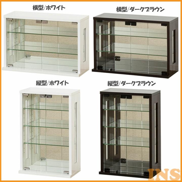 卓上コレクションケース 横型・縦型 27054 送料無料 コレクションケース 収納 ガラス ディスプレイ 卓上 ホワイト・ダークブラウン【TD】 【代引不可】
