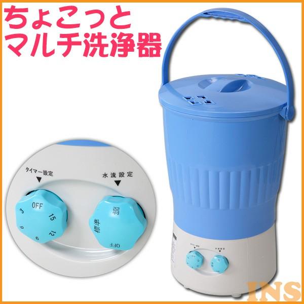 ≪送料無料≫ちょこっとマルチ洗浄器【TD】【代引不可】