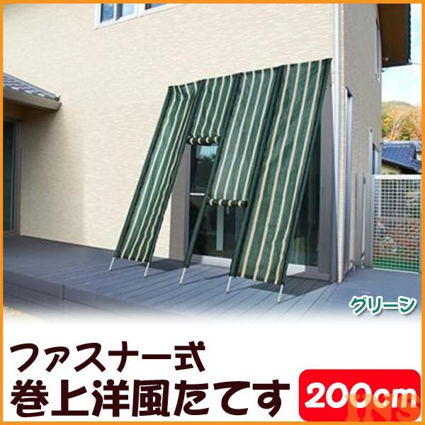 ≪送料無料≫ファスナー式巻上洋風たてす200cm TAN-560-20BR グリーン・ブラウン【TD】【代引不可】