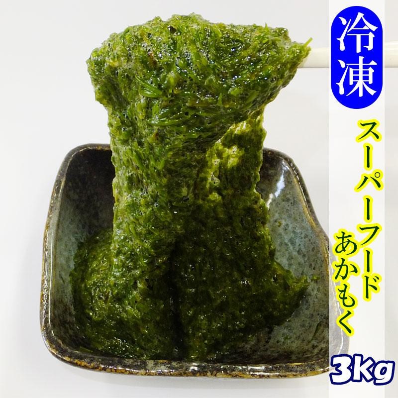 冷凍海藻あかもく(海納豆)150g×20袋入り(一箱 3kg入り)/ぎばさ/国産/送料無料/まとめ買い