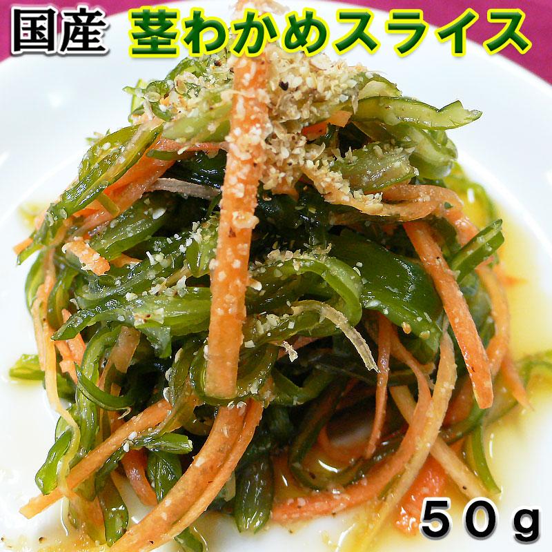 コリコリ食感が美味しい茎わかめ 国産 乾燥茎わかめスライス 50g/1袋のみならメール便対応可能/茎わかめ/ヘルシー/お腹の調子を整える
