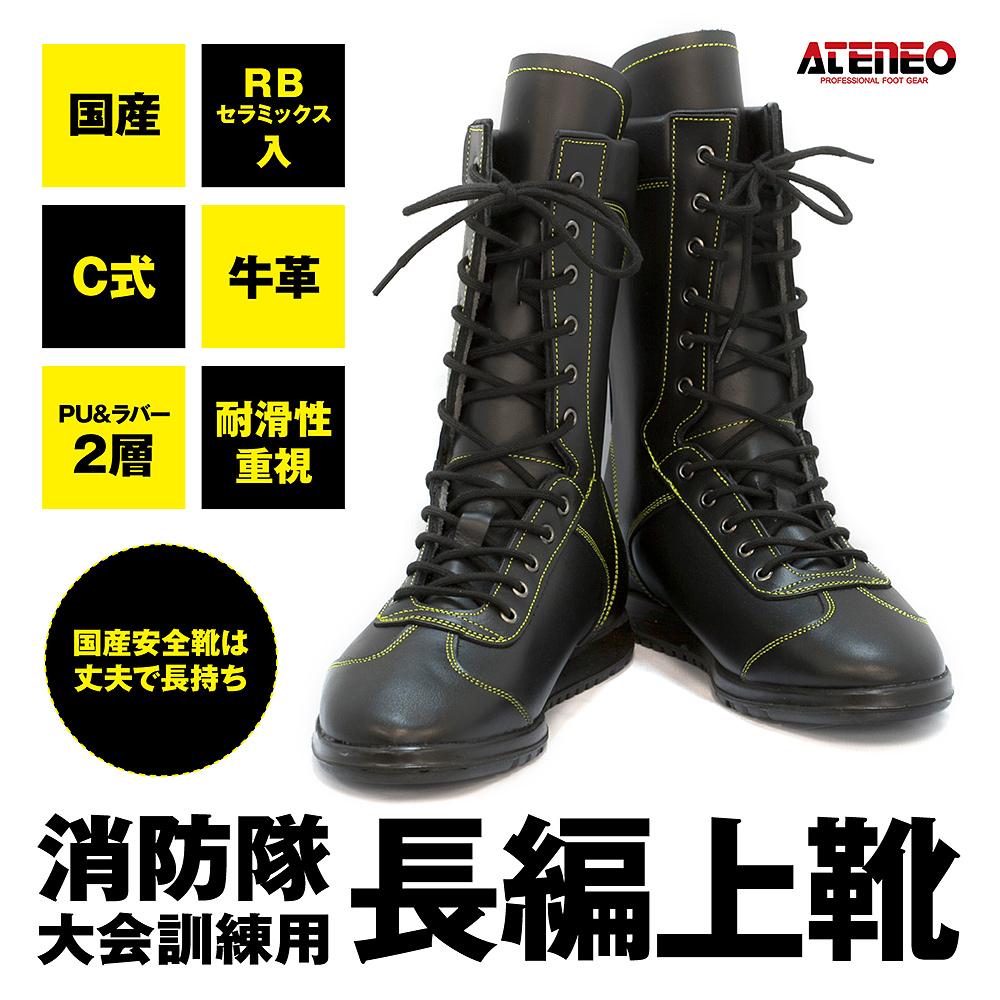 アテネオF70 消防用 訓練 大会 消防靴 消防靴アテネオ ※安全靴ではありません F70長編上靴消防隊大会訓練用長編上靴 ateneo 激安 安値 先芯なし 完全国内JIS工場製