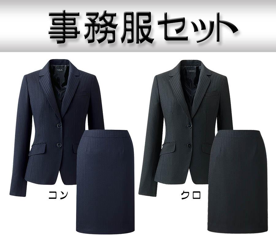 送料無料事務服 セットジャケット&スカートJ8010・S8010