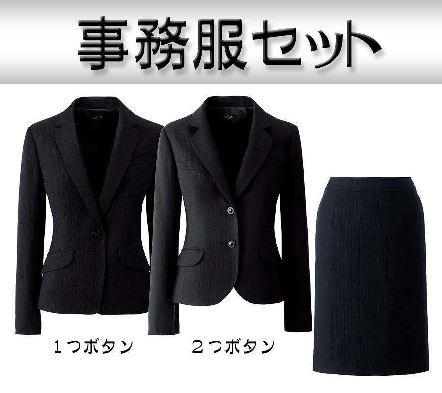 送料無料事務服 セットジャケット&スカートJ0910・J0911・S0910