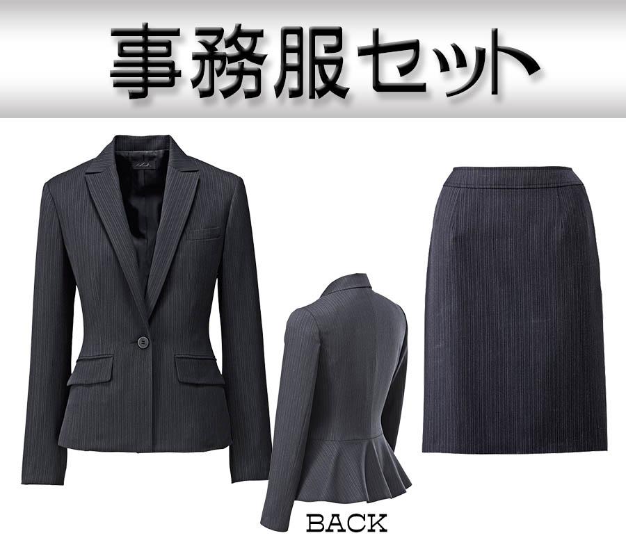 送料無料事務服 セットジャケット&スカートJ9810・S9810