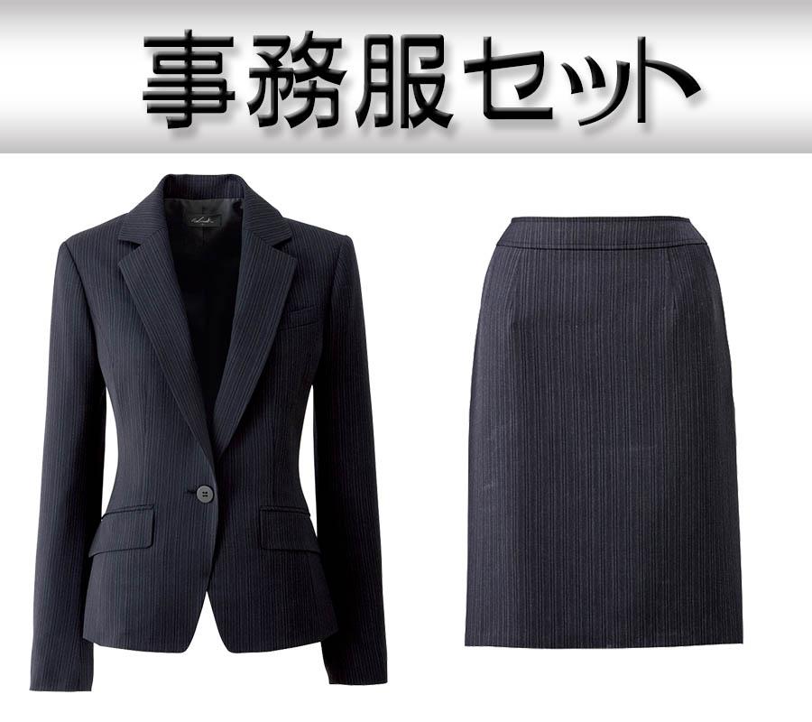 送料無料事務服 セットジャケット&スカートJ9811・S9810