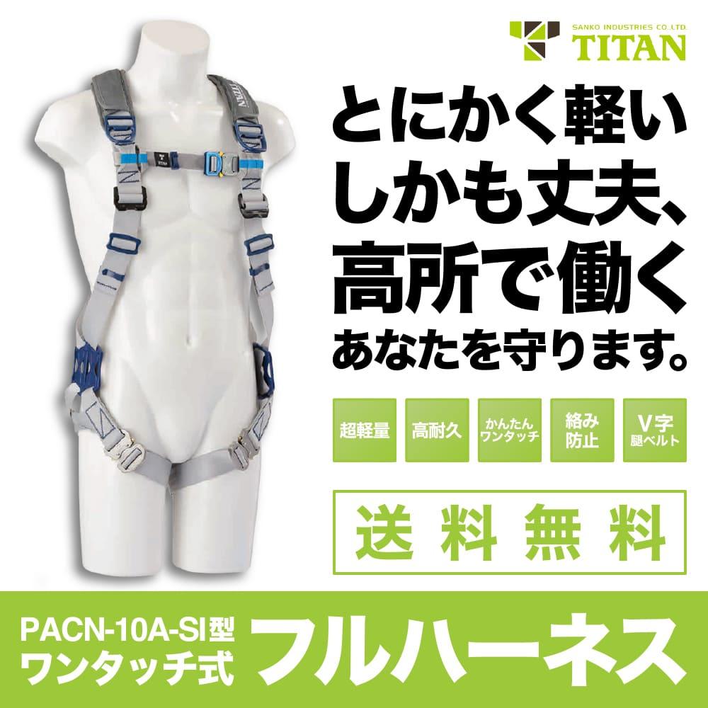 TITAN(サンコー)【PACN-10A-SI型】フルハーネスMサイズ※本体のみ※使用可能な質量:100kg※お客様都合による返品不可