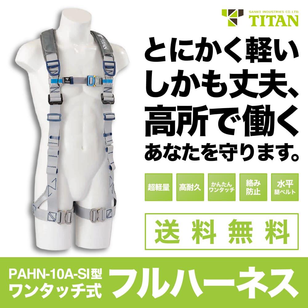 TITAN(サンコー)【PAHN-10A-SI型】フルハーネスMサイズ※本体のみ※使用可能な質量:100kg※お客様都合による返品不可