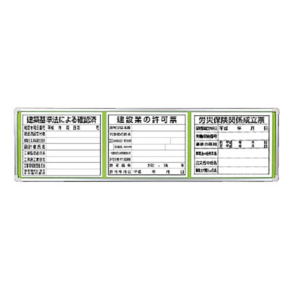 ユニット(UNIT)【303-11B】表示板取付ベース・表示板付45×163cm