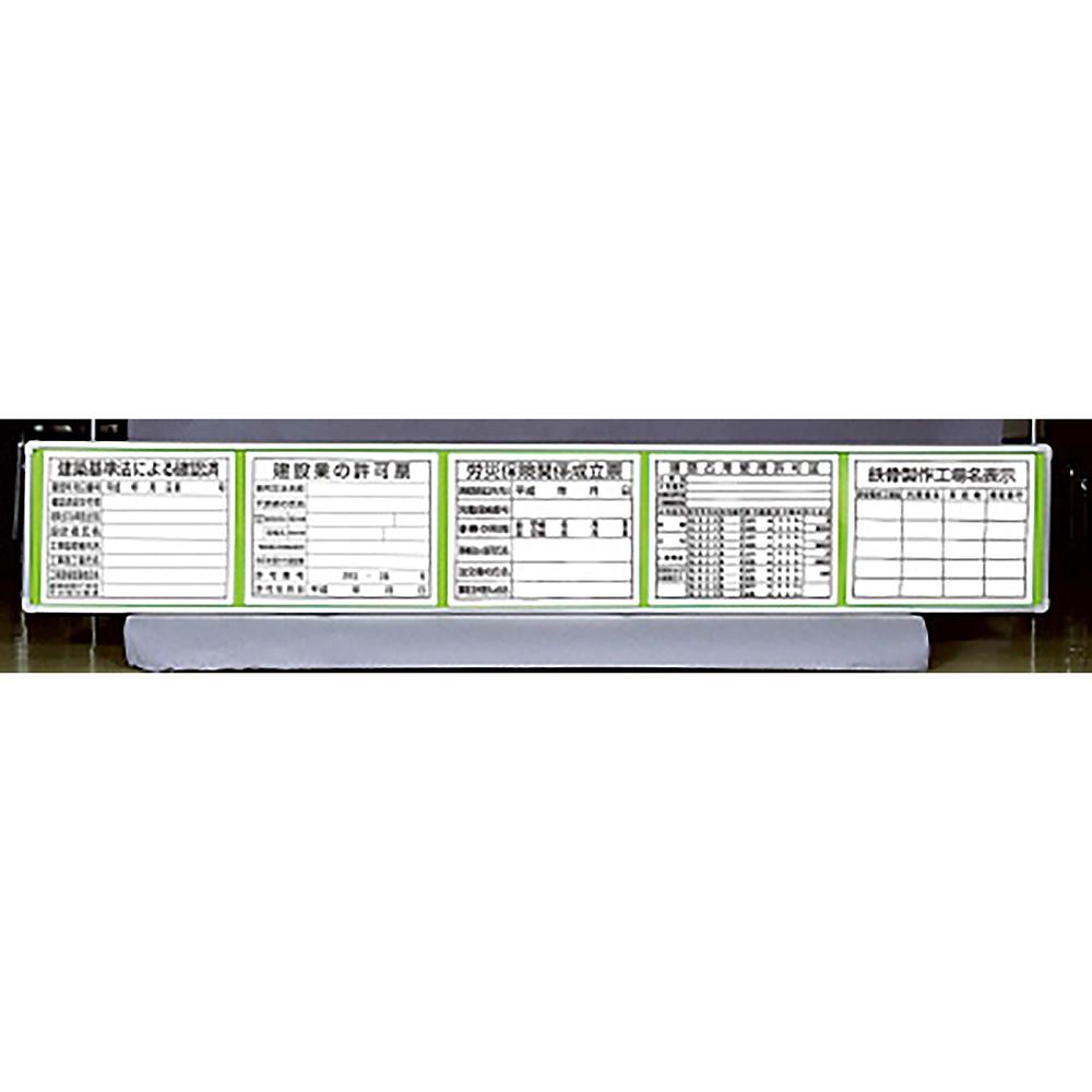 ユニット(UNIT)【303-13B】◎表示板取付ベース表示板付45×270cm