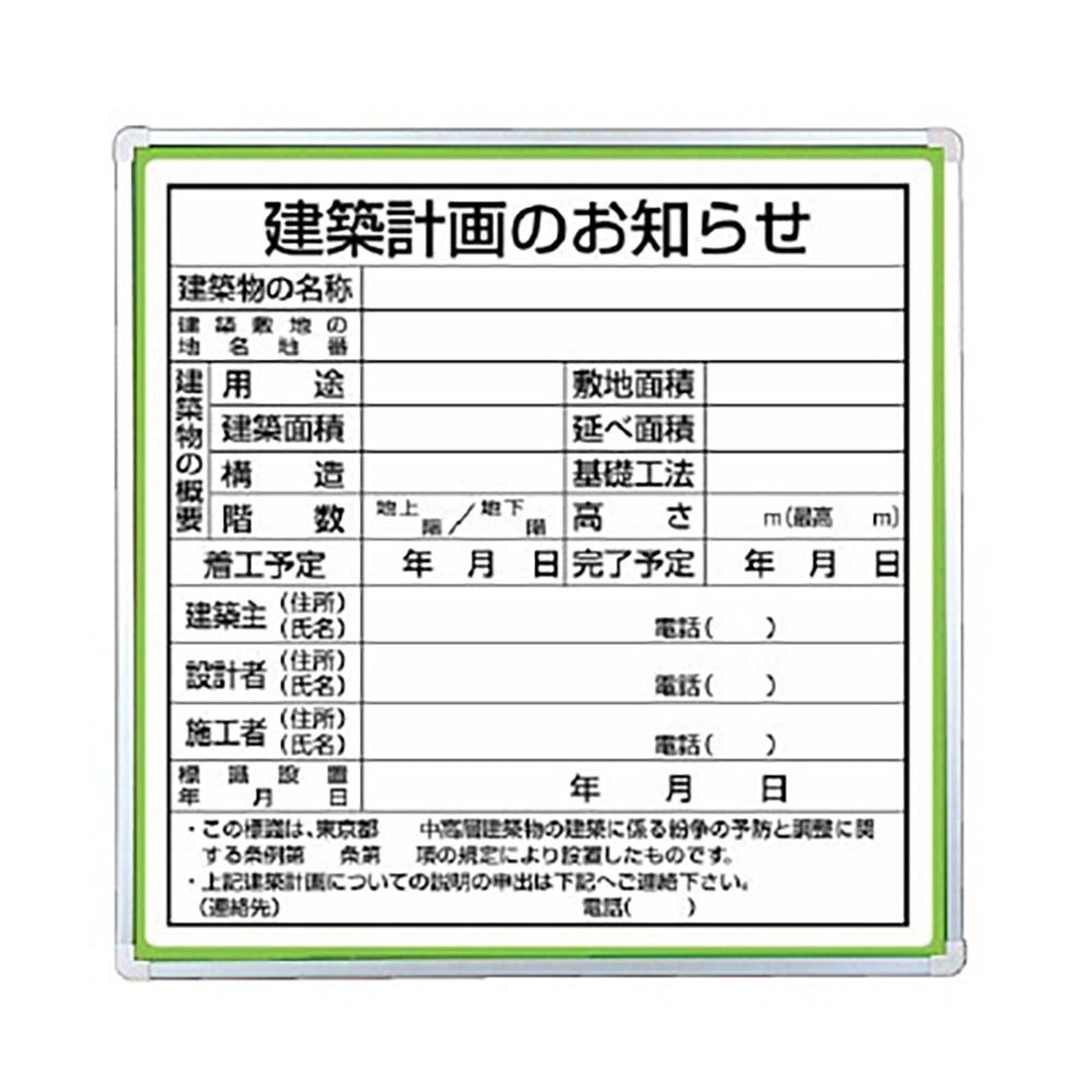 ユニット(UNIT)【303-15】表示板取付ベース・表示板付95×95cm