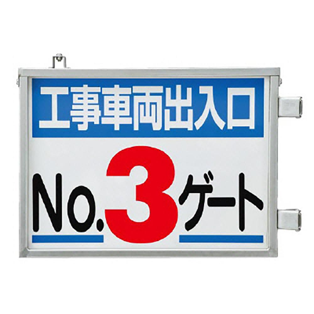 ユニット(UNIT)【305-39】取付金具一体型両面標識 No.3ゲート