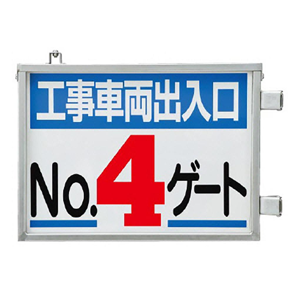 ユニット(UNIT)【305-40】取付金具一体型両面標識 No.4ゲート