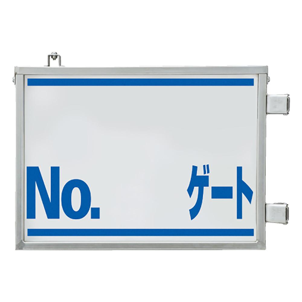 ユニット(UNIT)【305-77】取付金具一体型両面標識 No.〇〇ゲート