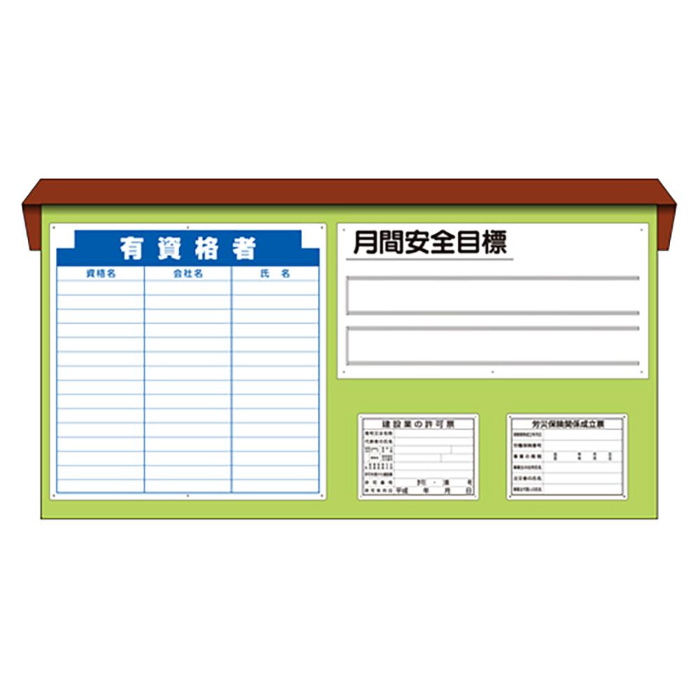 ユニット(UNIT)【312-101】安全掲示板(木製・小)掲示板