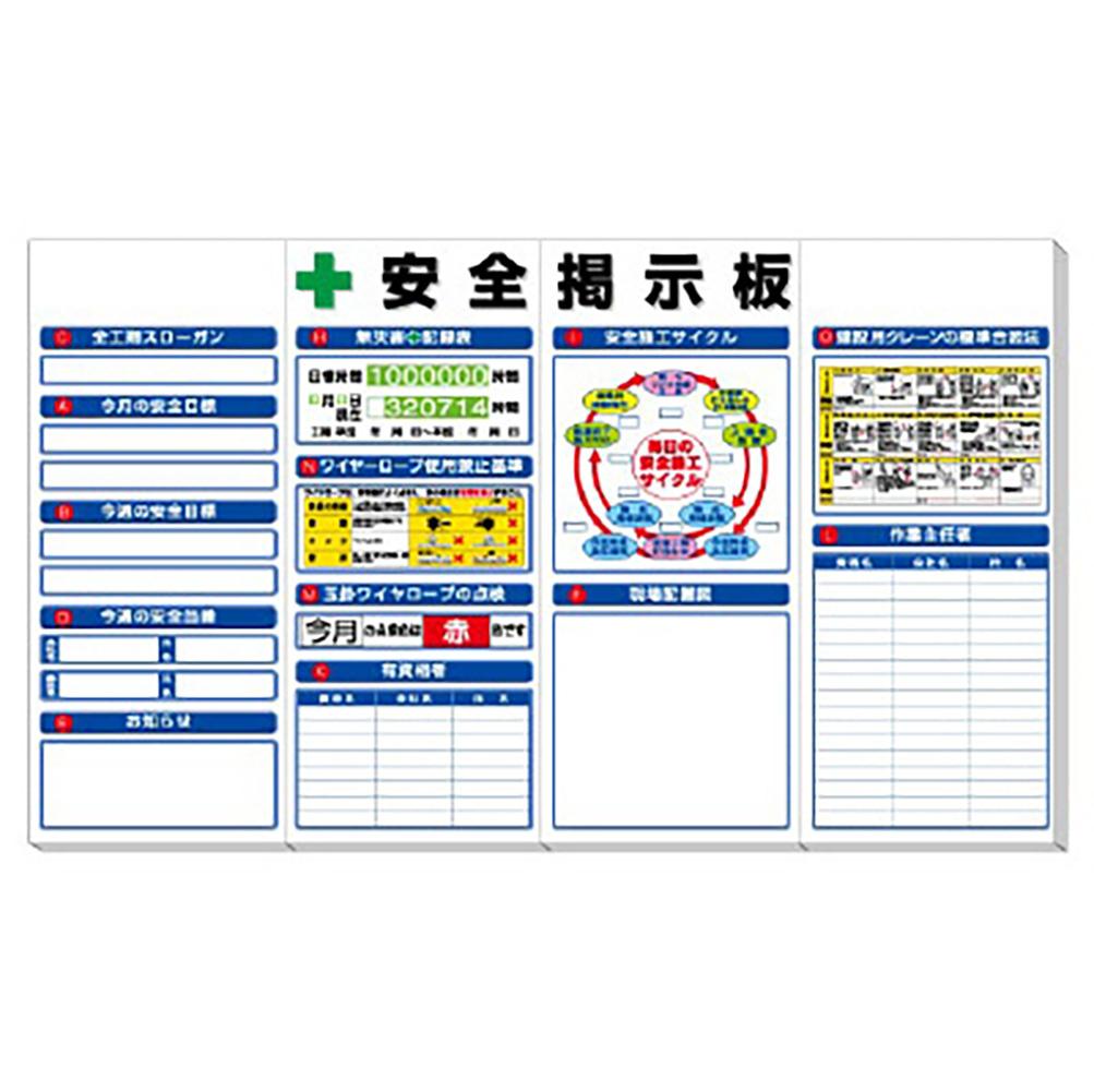 ユニット(UNIT)【313-50A】◎安全掲示板 (大) 標準タイプ