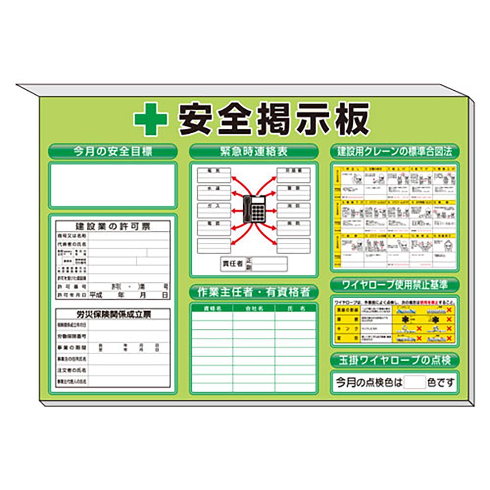ユニット(UNIT)【313-55AG】ミニ掲示板法令許可票入緑地