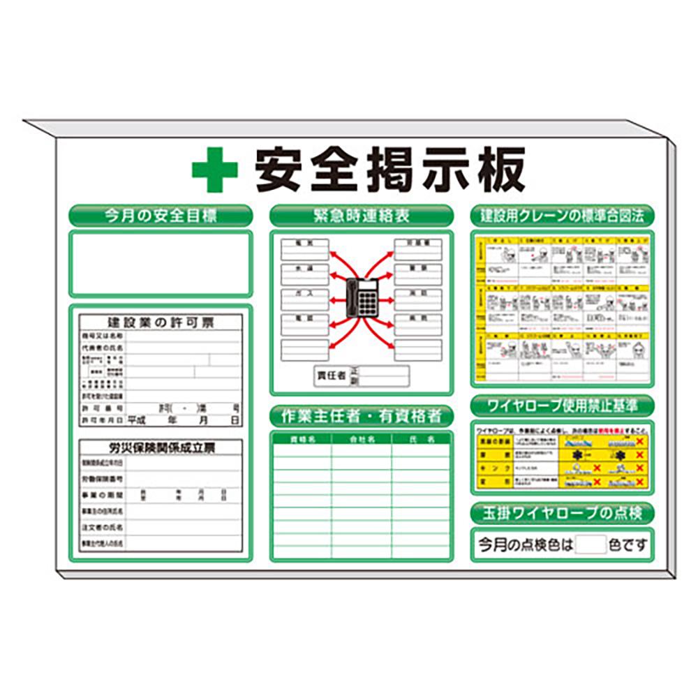 ユニット(UNIT)【313-55AW】ミニ掲示板法令許可票入白地