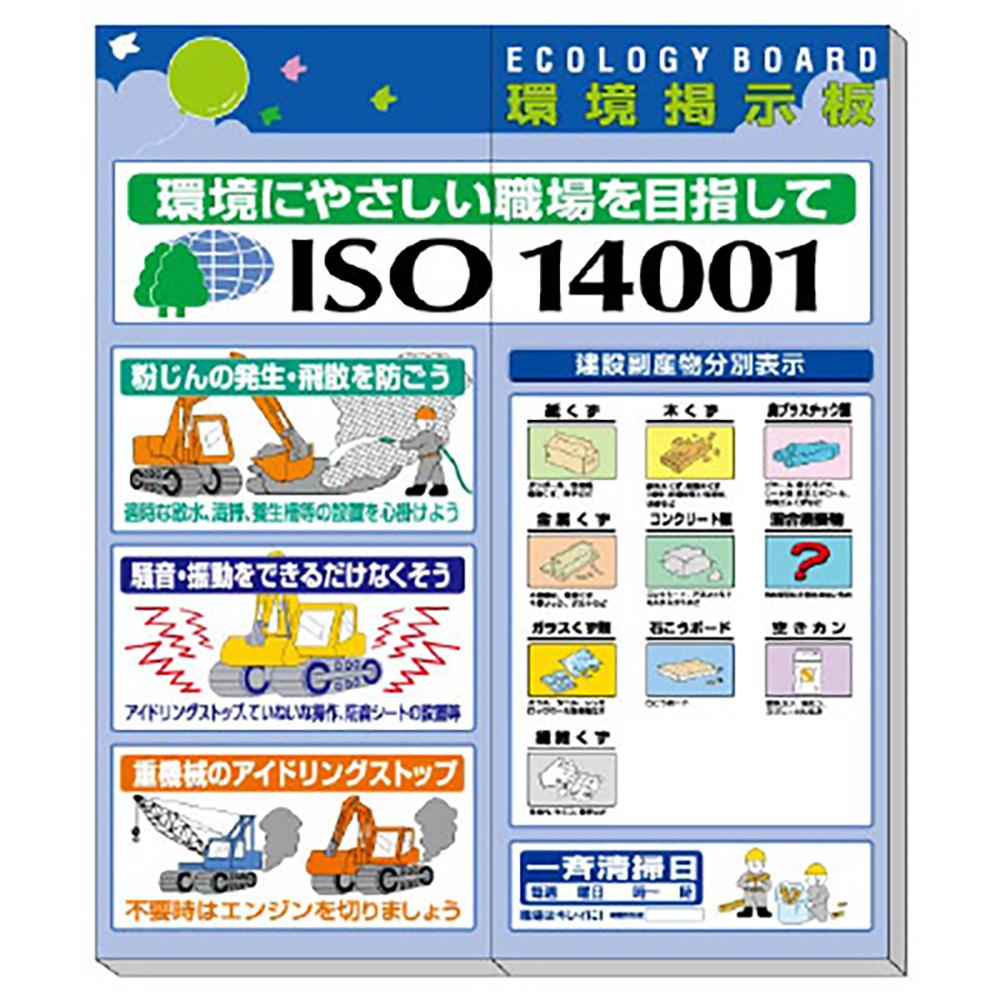 ユニット(UNIT)【313-903】◎環境掲示板(小)風船・ISO14001