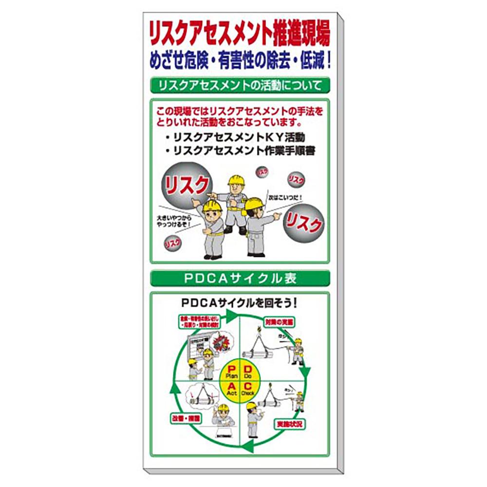 ユニット(UNIT)【313-908】◎SFKリスクアセスメント