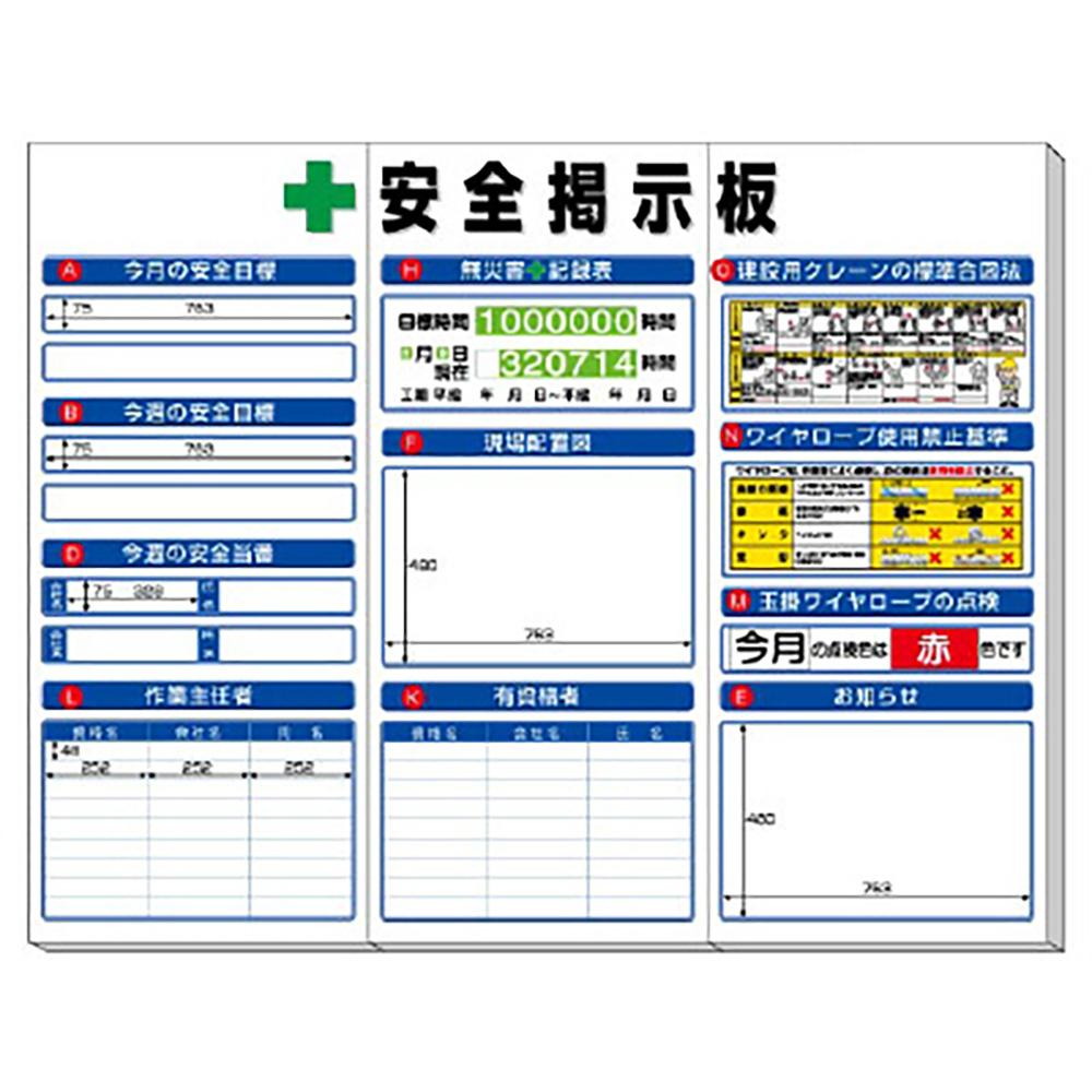 ユニット(UNIT)【313-92A】◎安全掲示板 (中) 標準タイプ