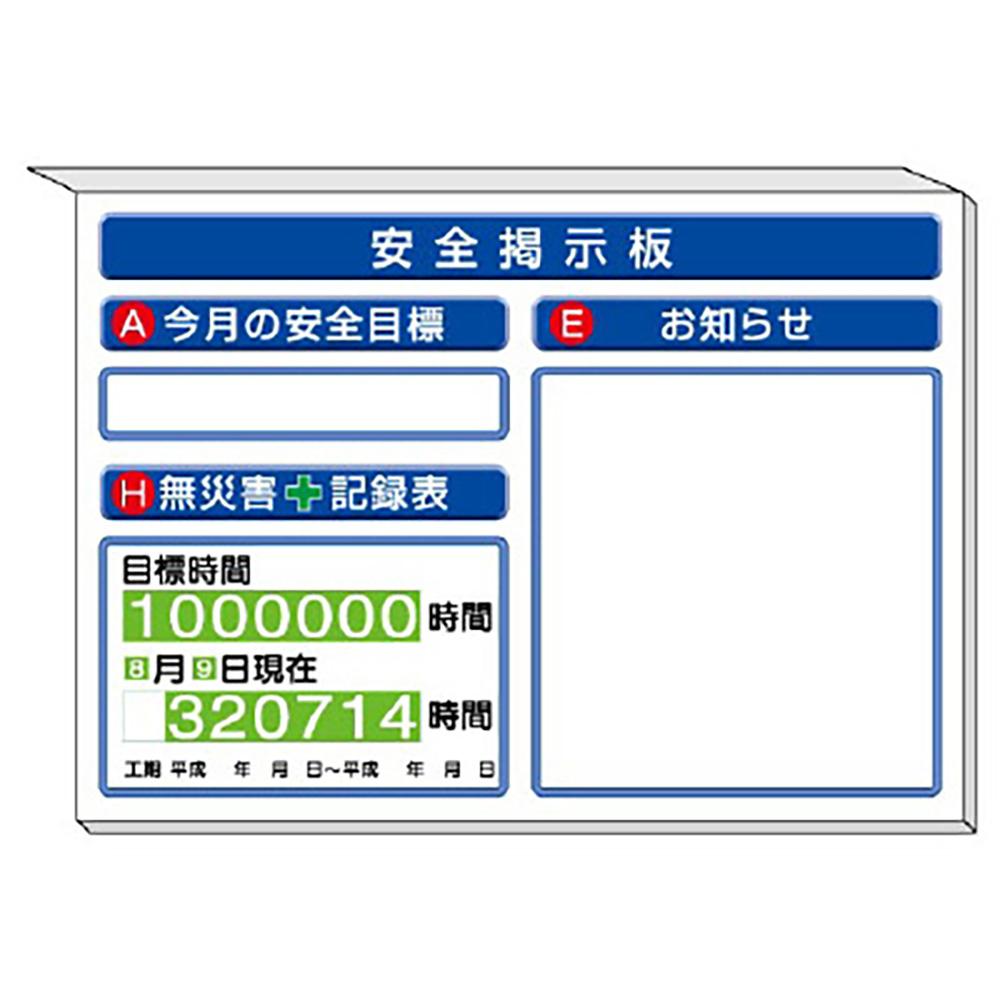 ユニット(UNIT)【313-96AW】ミニ掲示板 お知らせ他入 白地