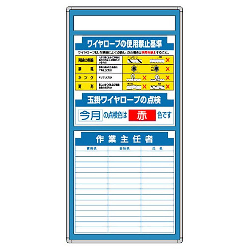 魅了 ユニット(UNIT)【314-03】◎G安全掲示板 表示板セット:K-ユニフォーム-DIY・工具