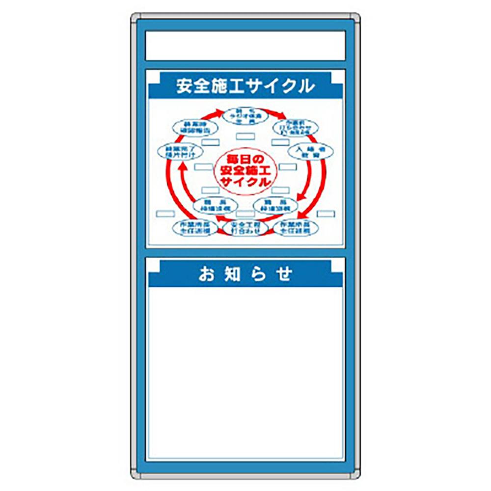 ユニット(UNIT)【314-04】◎G安全掲示板 表示板セット