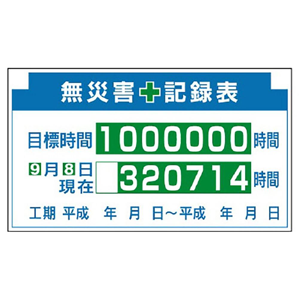 ユニット(UNIT)【314-13A】安全掲示板組合せ型部品(D)無災害記録表