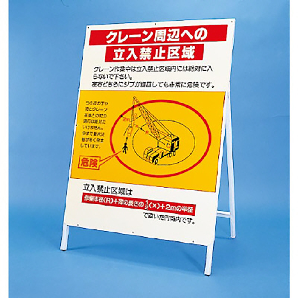 ユニット(UNIT)【326-40】立看板 クレーン周辺への立入禁止区域