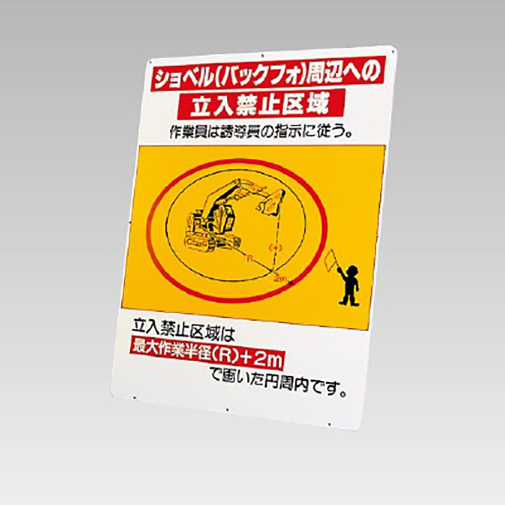 ユニット(UNIT)【326-47】ショベル(バックフォ)周辺への…板のみ