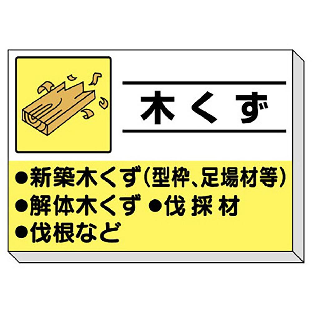 ユニット(UNIT)【339-30】建設副産物分別掲示板 木くず