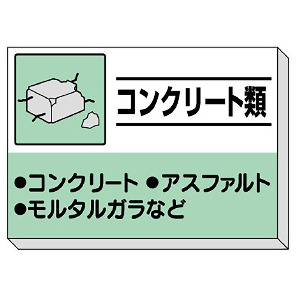 ユニット(UNIT)【339-31】建設副産物分別掲示板 コンクリート類