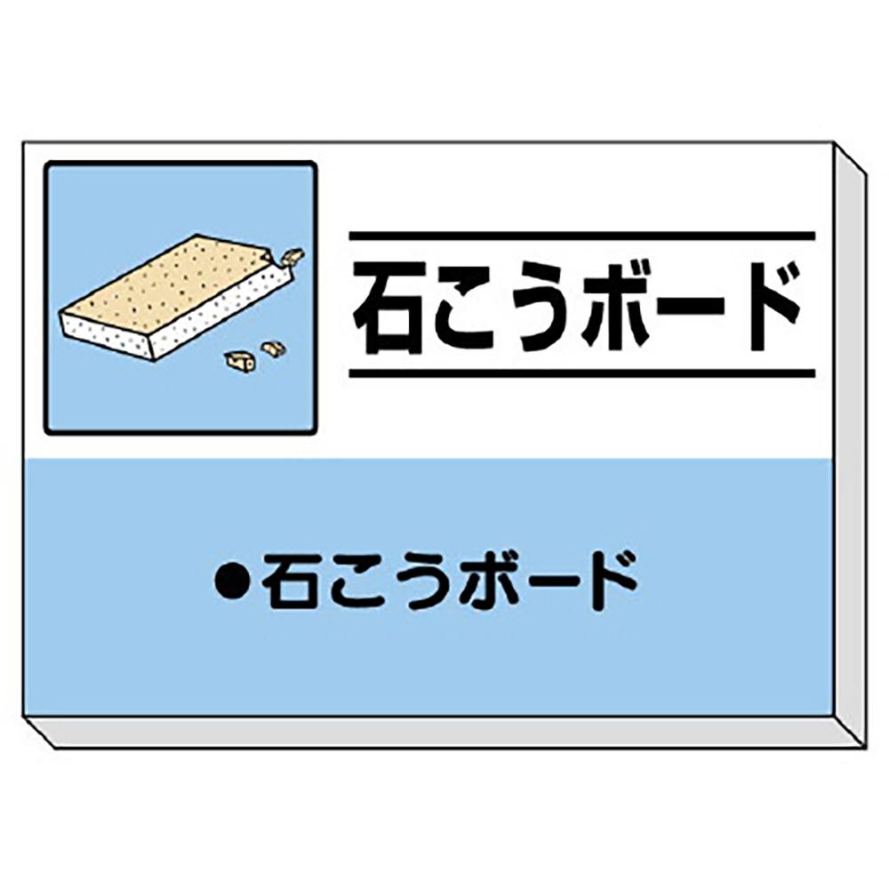ユニット(UNIT)【339-32】建設副産物分別掲示板 石こうボード