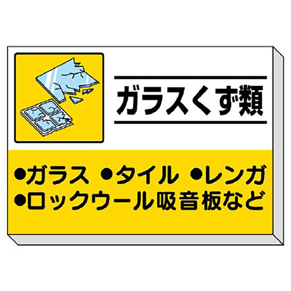 ユニット(UNIT)【339-34】建設副産物分別掲示板 ガラスくず類