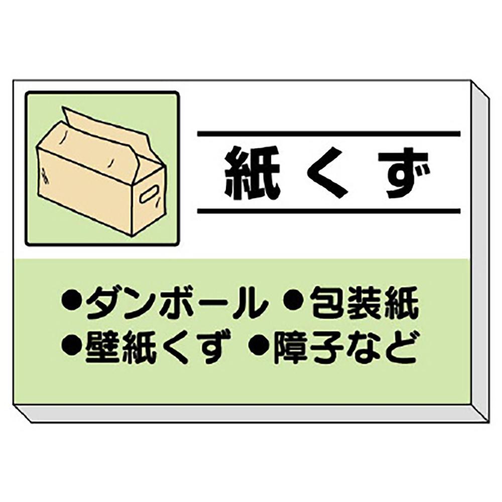 ユニット(UNIT)【339-36】建設副産物分別掲示板 紙くず