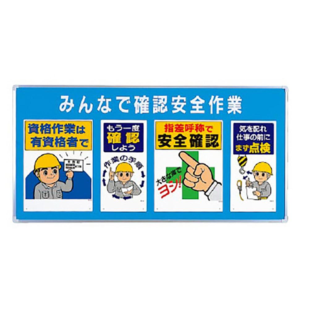 ユニット(UNIT)【343-06】◎ユニパネセット みんなで確認安全作業